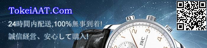 スーパーコピー腕時計 N級品